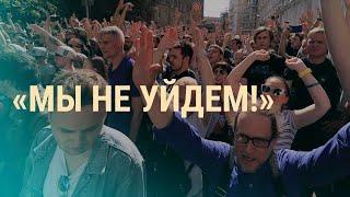 Протесты Москве: что