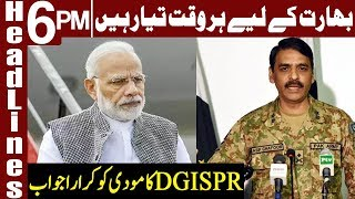 Kashmir issue linked with Pakistan's security | Headlines 6 PM | 17 August 2019 | Express News