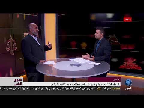 السلطات المصرية تحجب موقع هيومن رايس ووتش وتصفي بالرصاص معارضين سلميين