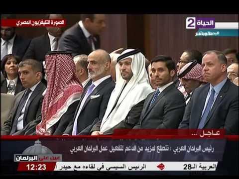 عين على البرلمان - كلمة مشعل بن فهم السلمي رئيس البرلمان العربي أمام القمة العربية