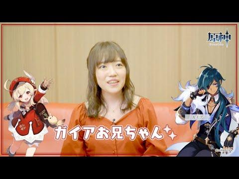 【原神】キャストインタビュー 久野美咲(クレー役)