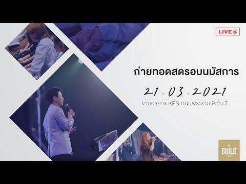 Live :  Nexus BKK 21/03/21