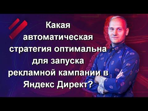 Какая автоматическая стратегия оптимальна для запуска рекламной кампании в Яндекс Директ?