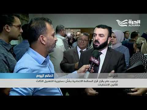 ترحيب بقرار المحكمة الاتحادية العراقية بشأن التعديل الثالث لقانون الانتخابات