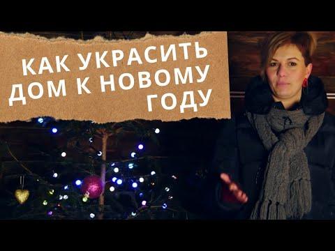 Украшение дома и комнаты! Новогоднее и световое!