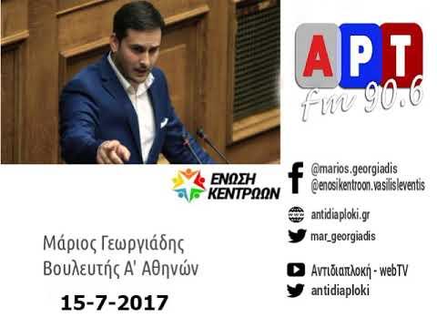 Μ. Γεωργιάδης/ stART music, 90.6, AΡΤ FM / 15-7-2017