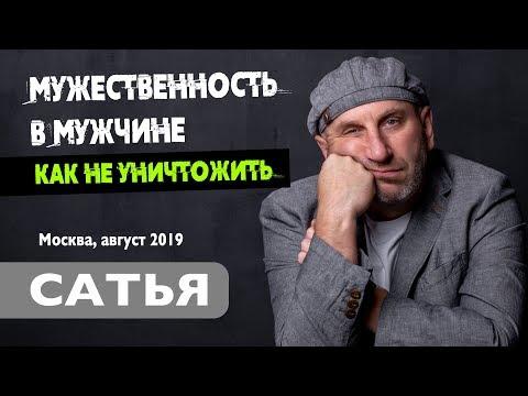 Сатья • Как не уничтожить мужественность в Мужчине. Москва, август 2019 photo