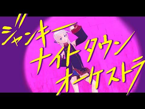 【漫画家が歌ってみた】ジャンキーナイトタウンオーケストラ/ぽちまる(飯田ぽち。)(Cover)