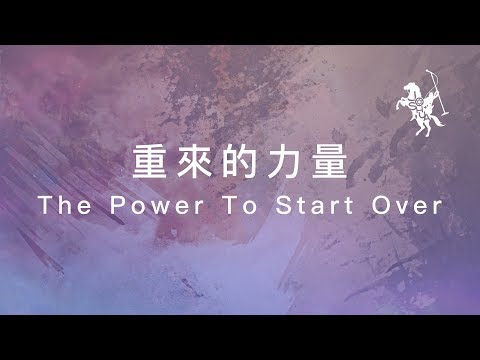 -  / The Power To Start Over MV