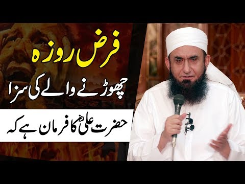 Farz Roza Chornay Ki Saza - Ramzan 2019 Bayan By Maulana Tariq Jameel