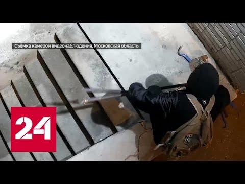 Ограбления банкоматов в Подмосковье: на чем прокололись преступники