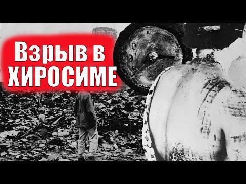 Хиросима — живые мертвецы. Как все было| Япония