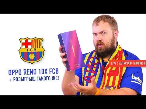 LIVE распаковка + розыгрыш OPPO Reno 10X FCB Edition photo