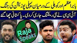 Latest ICC ODI Rankings Announced | Babar Azam | Virat Kohli | Jasprit Bumrah | World Cup 2019