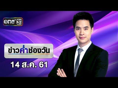 ข่าวค่ำช่องวัน | 14 สิงหาคม 2561 | ข่าวช่องวัน | one31