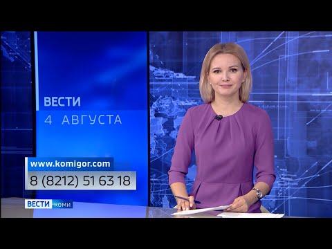Вести-Коми 04.08.2021
