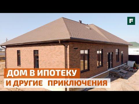 Обзор одноэтажного каменного дома за 3 500 000 в Ставрополье // FORUMHOUSE