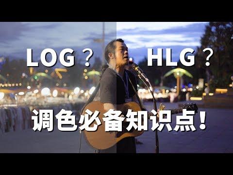 4分鐘調色入門!Log和HLG色彩的原理與使用 - UCYvW-dq-ck4X-oPlnfLOqQA