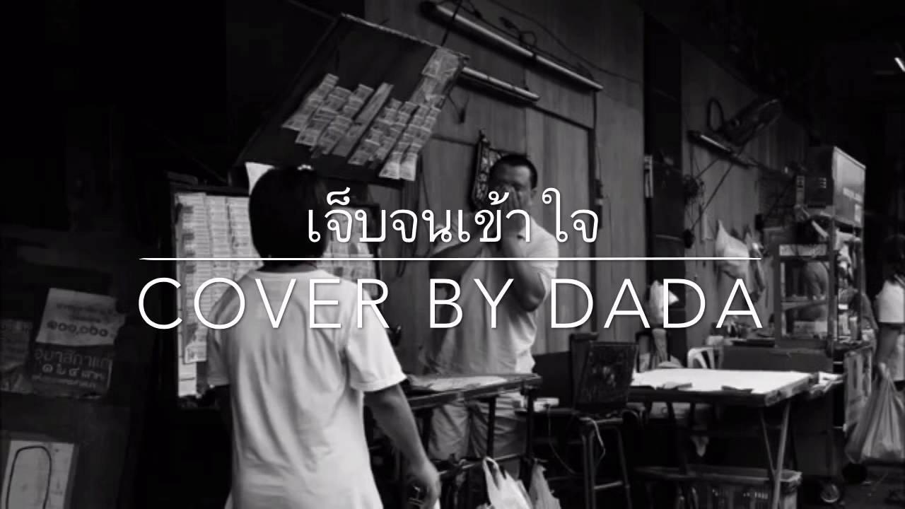 เจ็บจนเข้าใจ cover by dada
