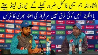 We will definitely play the semi final sarfraz ahmed press confrense