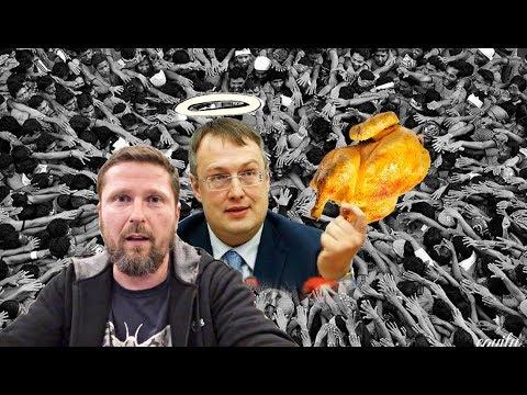 Антон Геращенко и 200 голодных людей