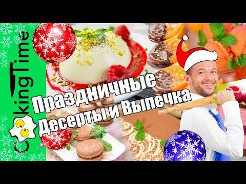 ПРАЗДНИЧНЫЕ ДЕСЕРТЫ и ВЫПЕЧКА ? новогодние сладкие рецепты ? меню на праздничный рождественский стол