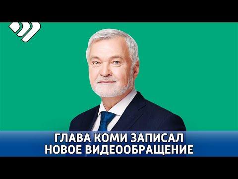 Глава Коми записал новое видеообращение!