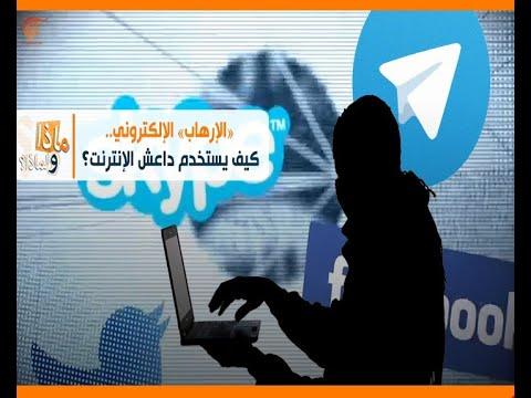 الإرهاب الإلكتروني.. كيف يستخدم داعش الإنترنت؟