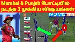 மும்பை இந்தியன்ஸ் & பஞ்சாப் போட்டியில் நடந்த 3 முக்கிய விஷயங்கள் | Mumbai Indians