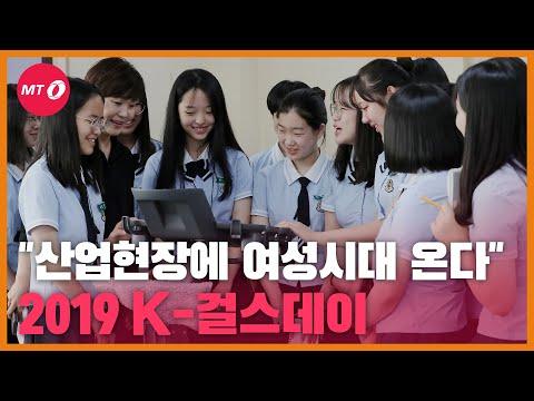 """""""산업현장에 여성시대 온다""""... '2019 K-걸스데..."""