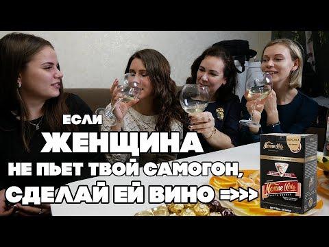 ЕСЛИ ТВОЯ ЖЕНЩИНА НЕ ПЬЕТ САМОГОН, СДЕЛАЙ ЕЙ ВИНО!!! photo