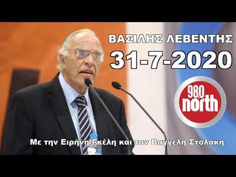 Βασίλης Λεβέντης στον North FM 98 Θεσσαλονίκης (31-7-2020)