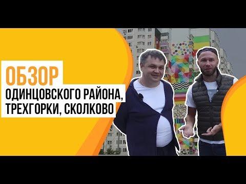 Обзор Одинцовского района, Трехгорки и Сколково photo