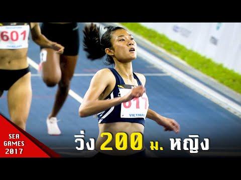 วิ่ง 200 เมตร หญิง ซีเกมส์ 2017 มาเลเซีย