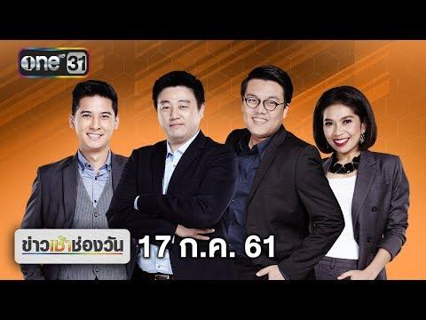 🔴 LIVE #ข่าวเช้าช่องวัน | 17 กรกฎาคม 2561 | one31