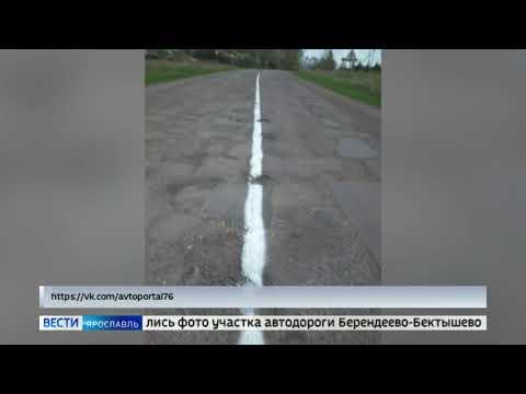 На автодороге Берендеево-Бектышево разметку нанесли поверх выбоин и щебёнки