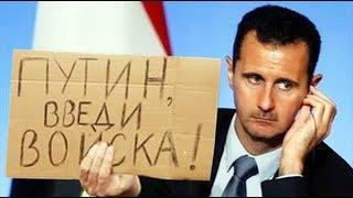 Сирия подарок Путину