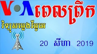 VOA Khmer News Today | Cambodia News Morning - 20 August  2019