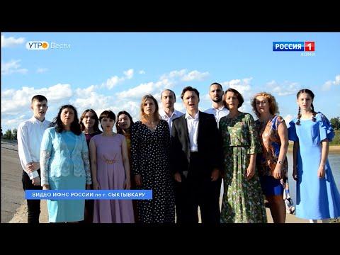 Сотрудники Сыктывкарского отделения налоговой службы исполнили песню о Коми крае