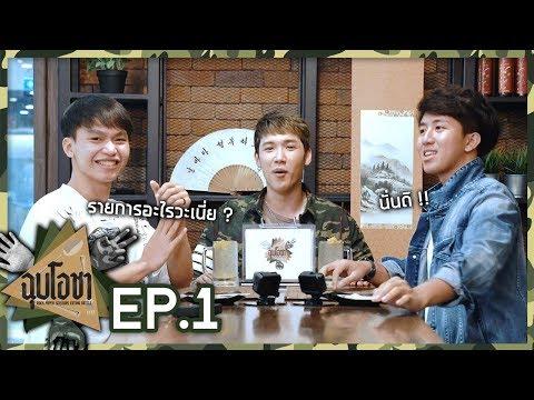 ฉุบโอชา EP.1 | หนึ่ง VS จิมมี่ | หาตังค์ไปเปิดเมม !!! #อร่อยadvance