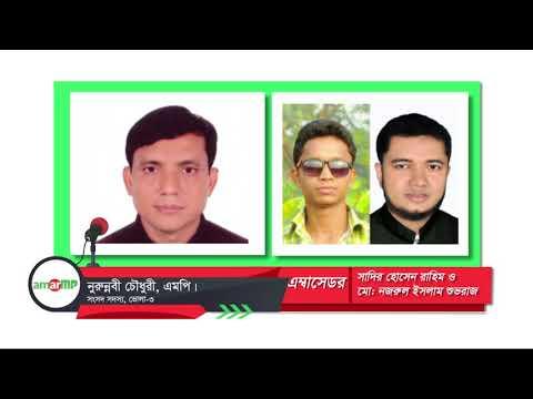 Nurunnabi Chowdhury MP replied to Shah Jamal Dulal at #amarMP
