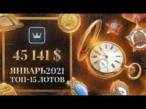 ТОП дорогих лотов за 01.01-31.01.21. | ТОП лотов VIOLITY photo
