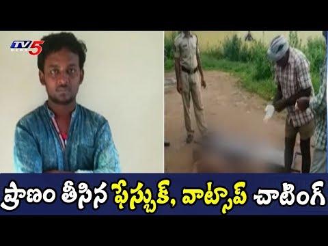 Facebook And Whatsapp Chatting Kills One In Vijayawada   TV5 News