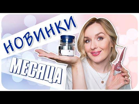 Мои новинки июня 2019. Biothal, TRESEMME, trend IT UP и другие. Обзор косметики | Дарья Дзюба