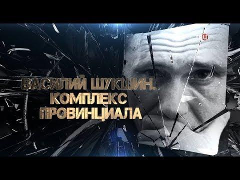 Василий Шукшин. Комплекс провинциала