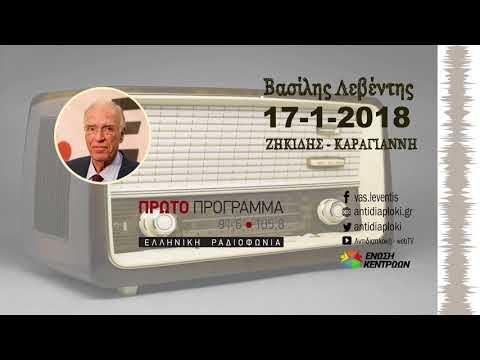 Β. Λεβέντης / ΕΡΑ, Πρώτο Πρόγραμμα / 17-1-2018