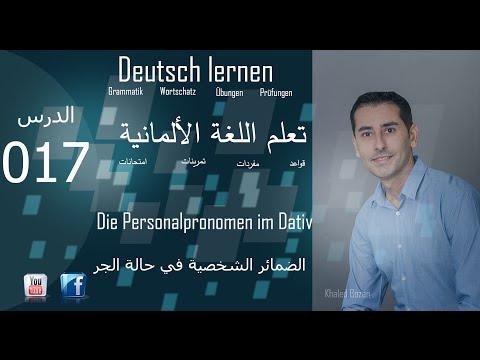 تعليم اللغة الألمانية ـ  الدرس 017 الضمائر الشخصية في حالة الجر