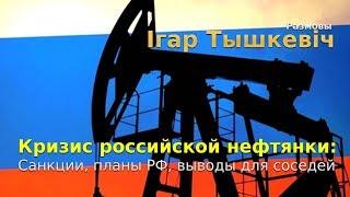 Кризис российской нефтянки: