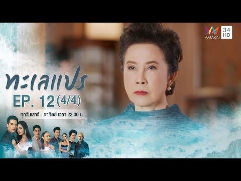ทะเลแปร | EP.12 (4/4) | 22 ก.พ.63 | Amarin TVHD34