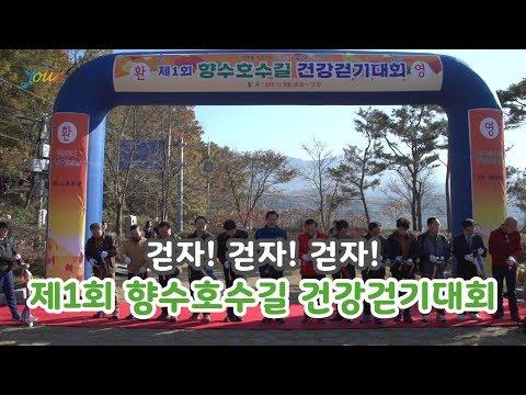 [천이가 간다!]제1회 향수호수길건강걷기대회 이미지